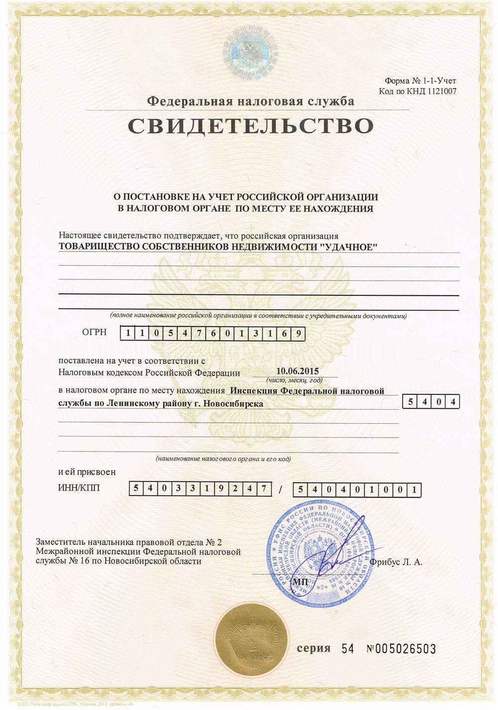 Свидетельство о регистрации ТСН Удачное